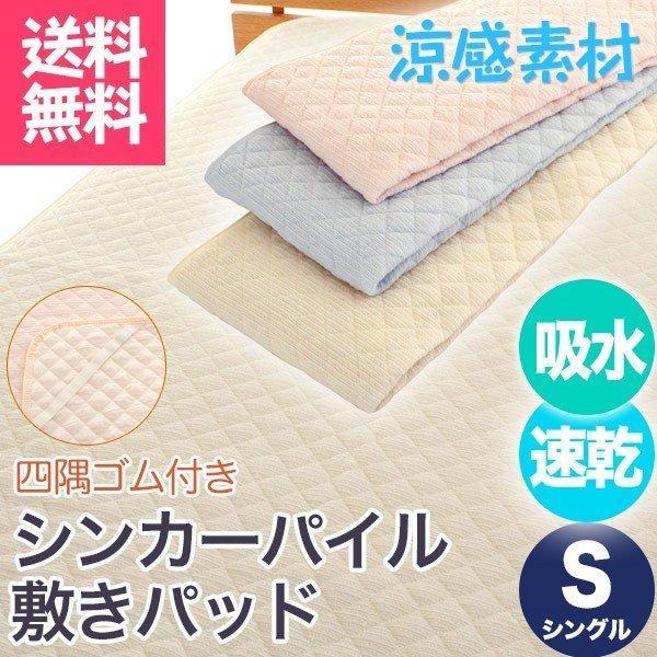 敷きパッド 敷パッド シングルサイズ シンカーパイル 涼感素材 吸水 速乾 サラサラ|atorie-moon