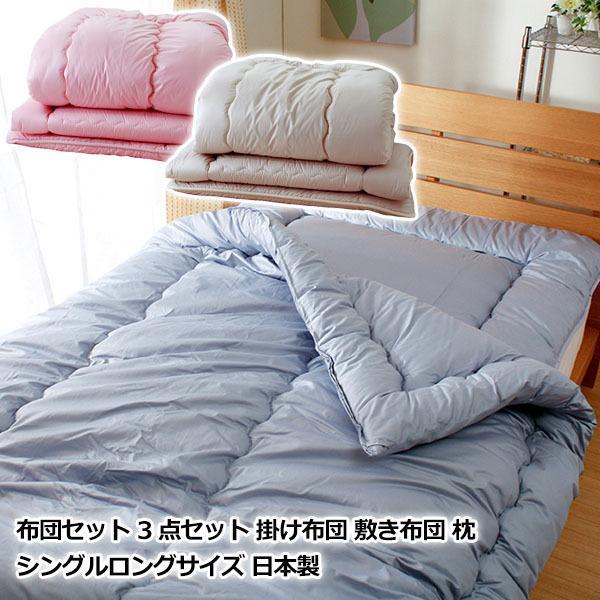 帰省準備 来客用に!日本製 布団セット(掛け布団 敷き布団 枕)シングルロングサイズ 色が選べます!|atorie-moon