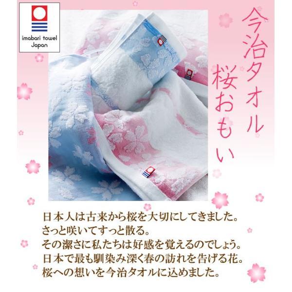 今治タオル 桜おもい ウォッシュタオル ハンドタオル|atorie-moon|03