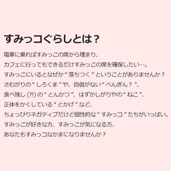 すみっコぐらし ハンドタオル ウォッシュタオル シャーリング染料プリント atorie-moon 04