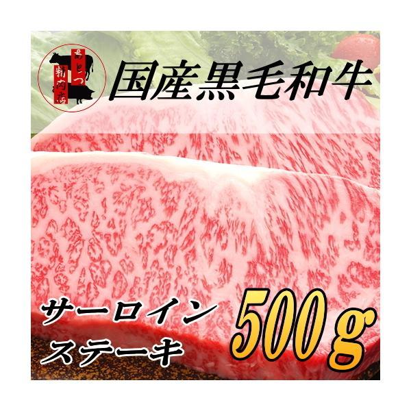 国産黒毛和牛サーロインステーキ 最高級霜降り 400g(200g×2枚) ステーキ カットステーキ 冷凍|atotsumeat