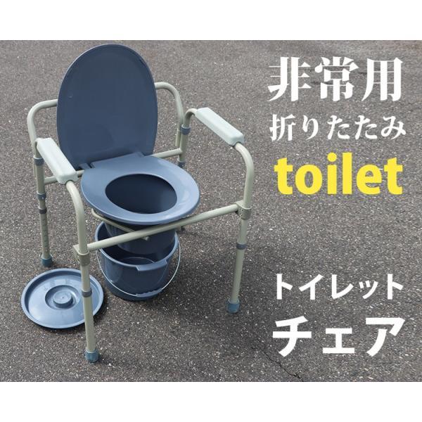 ポータブルトイレットチェア 非常用折りたたみトイレ【訳あり】 atrescue 02