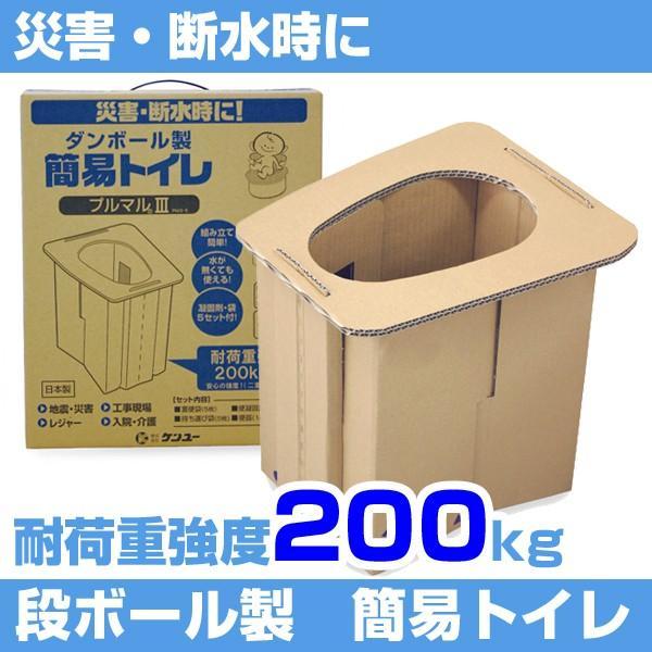 プルマル3 ダンボール製簡易トイレ【※ご注文殺到につき納期30日前後発送】 atrescue