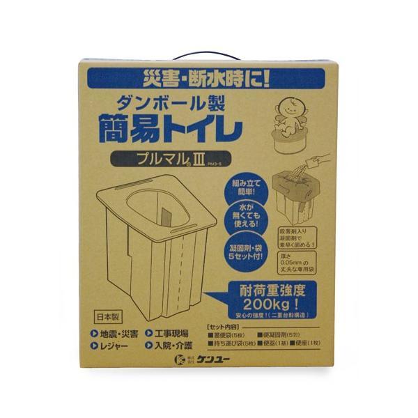 プルマル3 ダンボール製簡易トイレ【※ご注文殺到につき納期30日前後発送】 atrescue 06