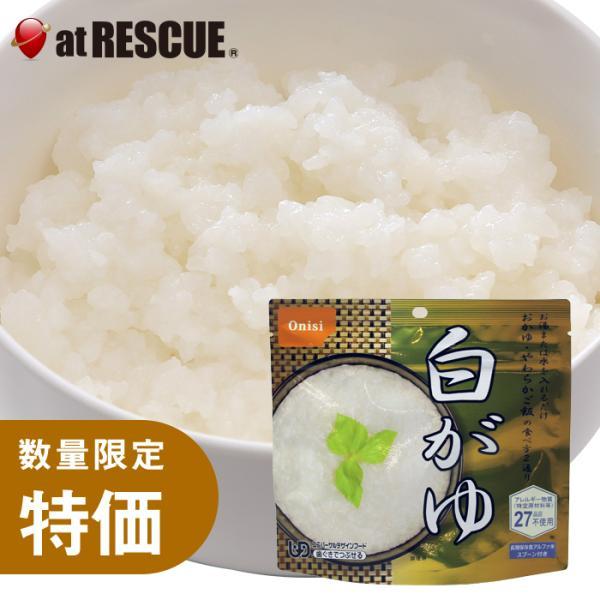 (お買い得)非常食 尾西食品 水でも作れるアルファ米 白がゆ 1食分/42g(賞味期限2025年9月)出来上がり245g 国産米100%(1〜3営業日で発送予定)