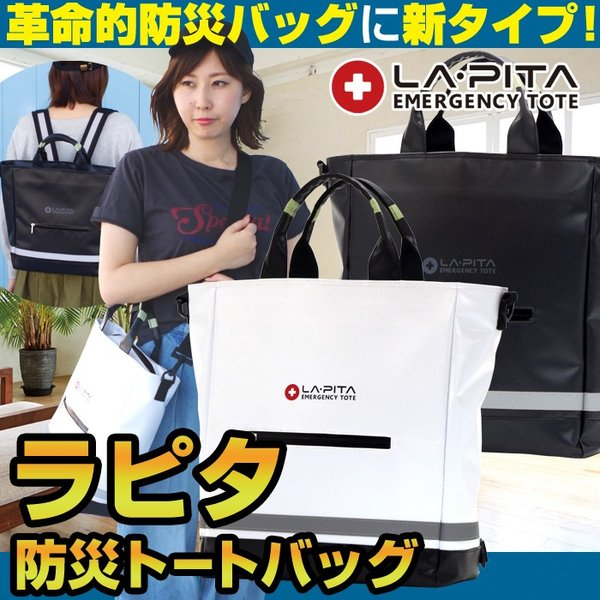オシャレな防災バッグ ラピタ・トートバッグ(単品) 撥水加工で水に強い 非常持ち出し袋<防災グッズ・防災セット>