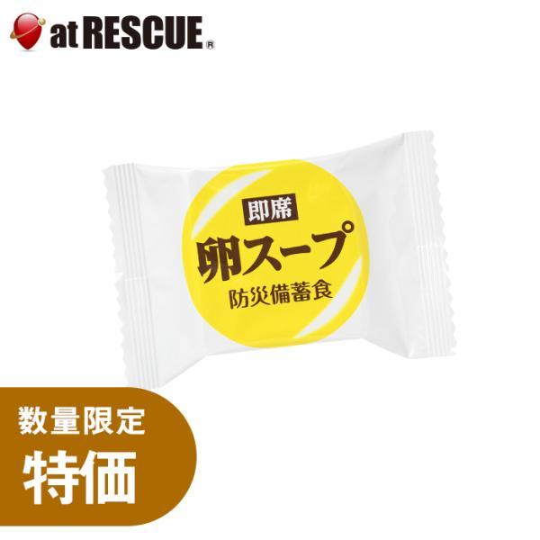 (お買い得)即席卵スープ 防災備蓄食 おむすびころりん本舗 1食分(賞味期限:2025年5月)(1〜3営業日で発送予定)