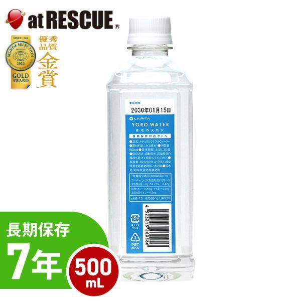 保存水 7年保存  養老の天然水 YOROWATER 500ml 1本 ミネラルウォーター 超長期保存水ペットボトル 地震や停電の災害対策に