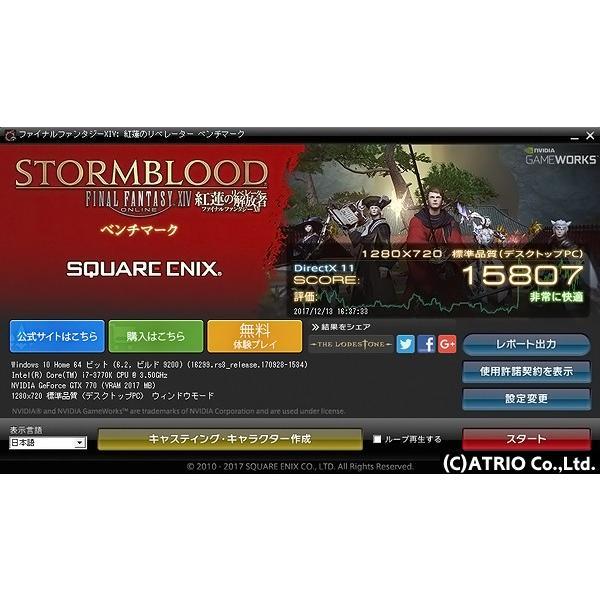 ゲーミングPC 自作機 GeForce GTX770 Core i7 3770K SSD+HDD 新品1TB Windows10 64bit Office 中古パソコン 送料無料 atriopc 04