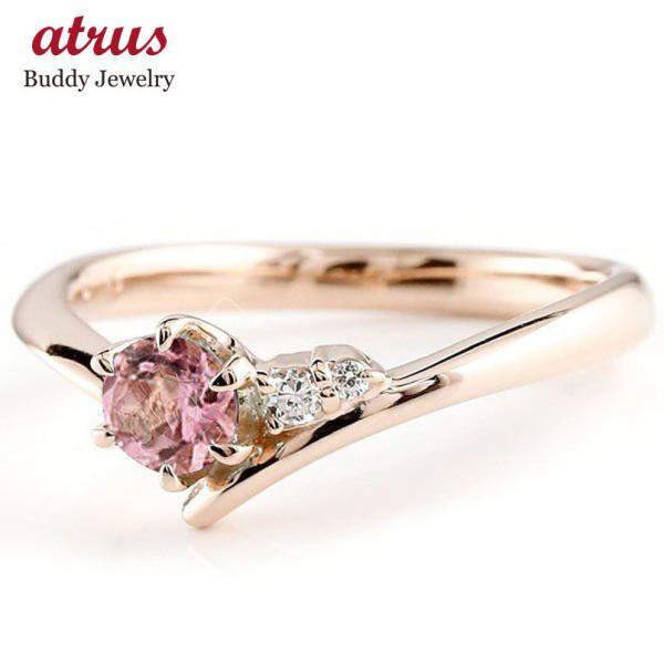 リング ゴールド ピンクトルマリン ピンクゴールドk10リング ダイヤモンド 指輪 ピンキーリング 一粒 大粒 k10 レディース 10月誕生石 宝石 送料無料
