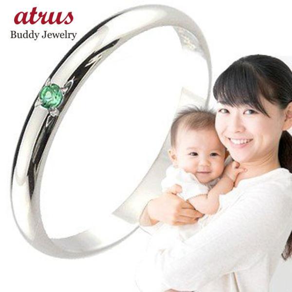 ピンキーリング エメラルド プラチナ 指輪 刻印 5月誕生石 ママジュエリー 出産祝い 育児 ママデビュー ストレート 2.3 送料無料