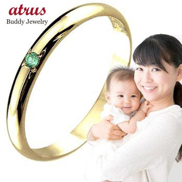 リング ゴールド ピンキーリング エメラルド 指輪 刻印 5月イエローゴールドk18 ママジュエリー 出産祝い 育児 ママデビュー 18金 ストレート 2.3 送料無料