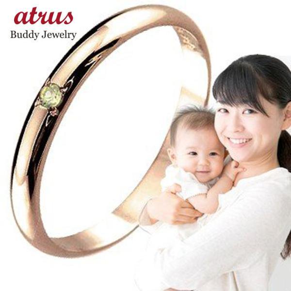 ピンキーリング ペリドット 指輪 刻印 8月誕生石 ピンクゴールドk18 ママジュエリー 出産祝い 育児 ママデビュー 18金 ストレート 2.3 送料無料