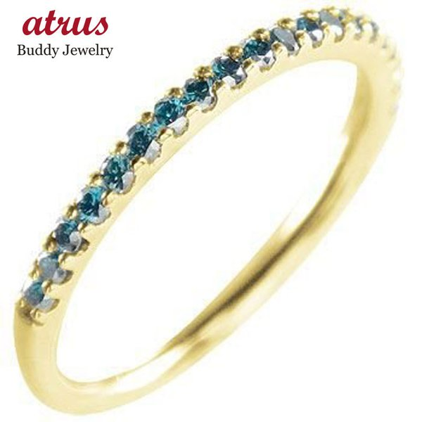 ダイヤモンド エタニティ 婚約指輪 エンゲージリング ブルーダイヤモンド ハーフエタニティ イエローゴールドk18 18金 リング ダイヤ ストレート 母の日