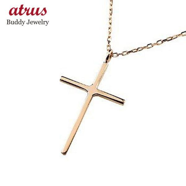 ネックレス レディース クロス 18金 ピンクゴールドk18 ペンダント 十字架 シンプル 地金 チェーン 人気 あすつく 送料無料 atrus