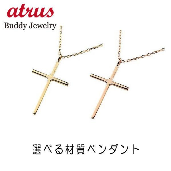 18金 クロス ネックレス イエローゴールドk18 ペンダント 十字架 シンプル 地金 チェーン 人気 あすつく 送料無料|atrus