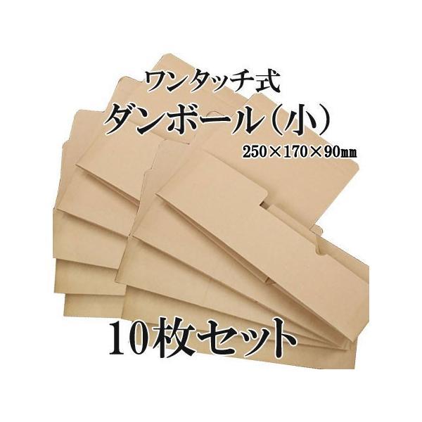 ダンボール箱 小 10枚セット 梱包 収納