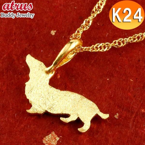 24金ネックレス レディース 純金 ゴールド 犬 24K ダックス ダックスフンド ペンダント ゴールド k24 チェーン 40cm いぬ イヌ 犬モチーフ 送料無料