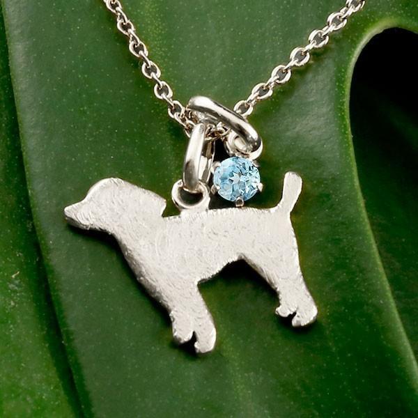 メンズ 犬 ネックレス ブルートパーズ 一粒 ペンダント プードル トイプー ホワイトゴールドk18 18金 いぬ イヌ 犬モチーフ 11月誕生石 チェーン 人気 青い宝石