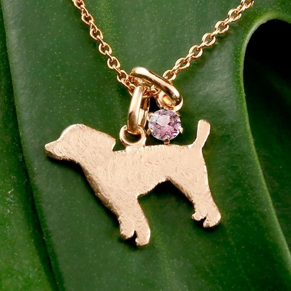 メンズ 犬 ネックレス ピンクトルマリン 一粒 ペンダント プードル トイプー ピンクゴールドk10 10金 いぬ イヌ 犬モチーフ 10月誕生石 チェーン 人気 宝石