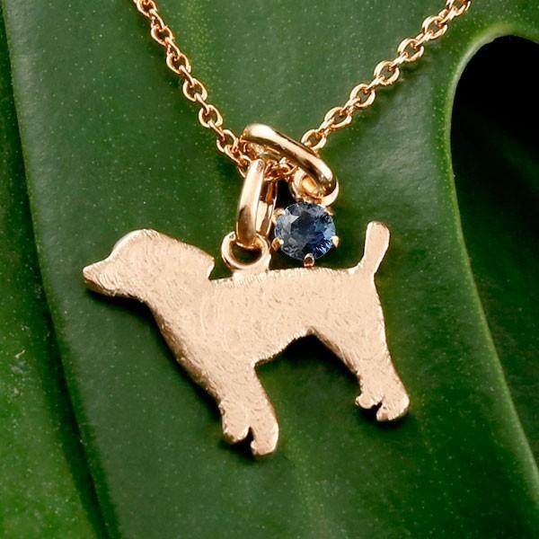 メンズ 犬 ネックレス トップ ブルーサファイア ペンダント プードル トイプー ピンクゴールドk10 10金 いぬ イヌ 犬モチーフ 9月誕生石 チェーン 人気 青い宝石