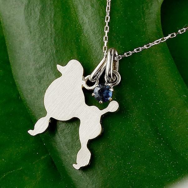 メンズ 犬 ネックレス トップ ブルーサファイア 一粒 スタンダードプードル シルバー925 sv925 いぬ イヌ 犬モチーフ 9月誕生石 チェーン 人気 青い宝石