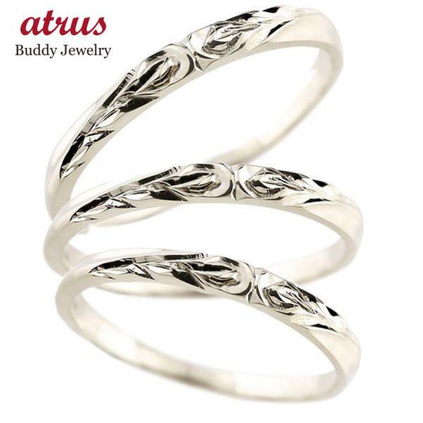 ハワイアンジュエリー 結婚指輪 ペアリング プラチナ マリッジリング 地金リング トラスリング ストレート カップル 3本セット 母の日
