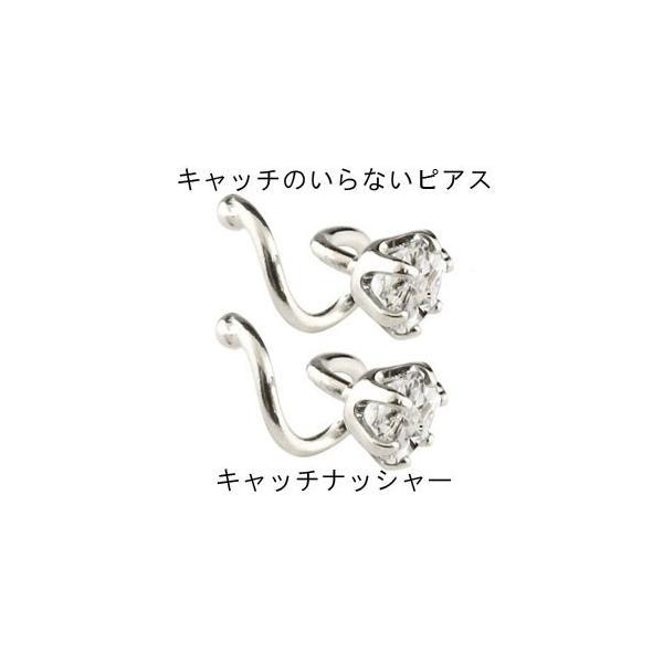 ダイヤモンド ピアス プラチナ レディース キャッチのいらないピアス プラチナピアス シンプル 4月誕生石 キャッチナッシャー 宝石|atrus