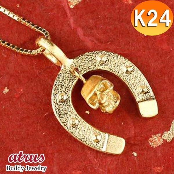 24金 ネックレス トップ メンズ 純金 馬蹄 ドクロ ホースシュー k24 ペンダント ゴールド 男性 スカル 髑髏 蹄鉄 バテイ シンプル 送料無料