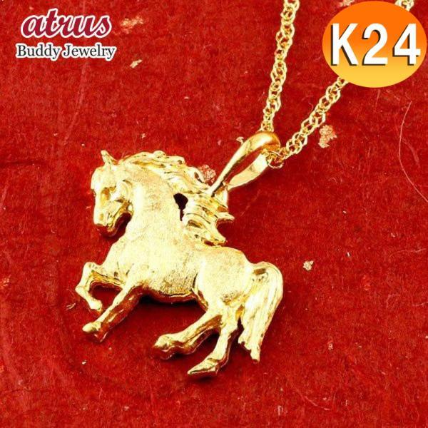 24金ネックレス ゴールド 24K 馬 ホース 純金 ペンダント トップ ゴールド k24 送料無料