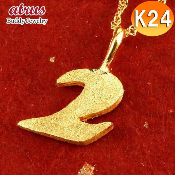 24金ネックレス レディース 純金 ゴールド 24K 数字 2 ペンダント ゴールド k24 チェーン 45cm ナンバー 送料無料
