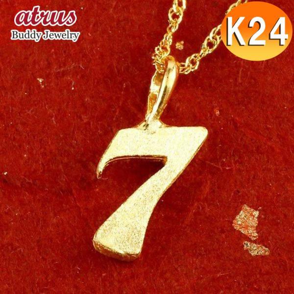 24金ネックレス 純金 ゴールド 24K 数字 7 ペンダント ゴールド k24 あすつく ナンバー 送料無料