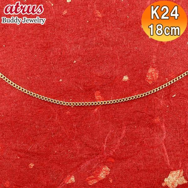メンズ ブレスレット キヘイ 喜平 純金 喜平チェーン 18cm 幅1.4ミリ k24 24金 ゴールド チェーン 男性用 送料無料
