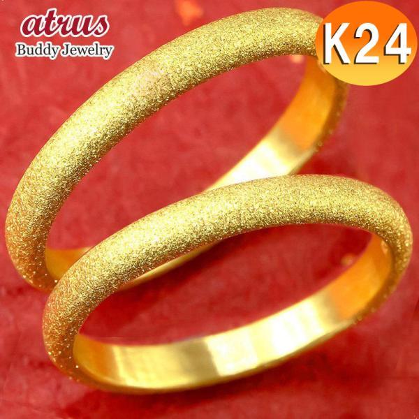 結婚指輪 ペアリング ゴールド 安い 純金 メンズ レディース 指輪 甲丸 k24 24金 24k ストレート 地金 マリッジリング リング 送料無料