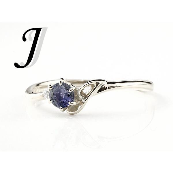 エンゲージリング イニシャル ネーム J 婚約指輪 アイオライト ダイヤモンド シルバー 指輪 アルファベット レディース 人気  プレゼント 女性 母の日