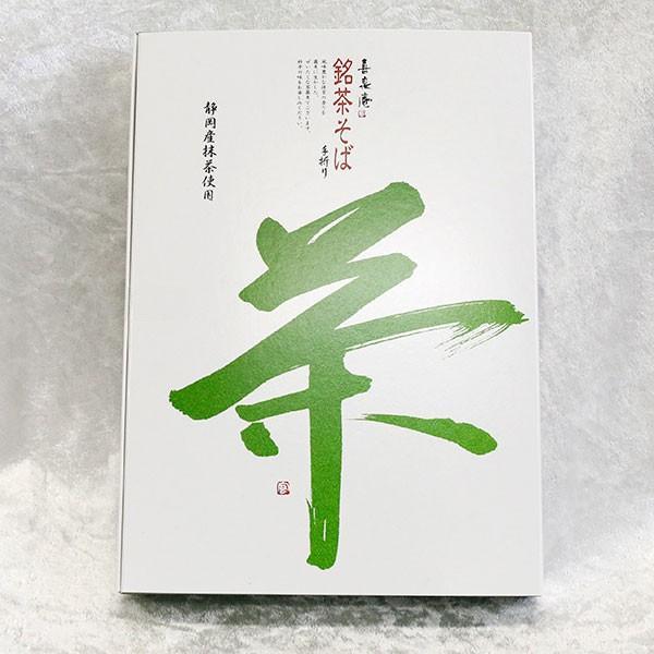 遠州喜泉庵 手織り銘茶そば 2袋 プチギフト ポイント消化 お試し 蕎麦 あすつく|atrus