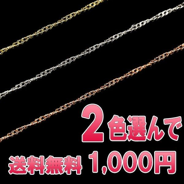 ネックレス 選べる2色 シルバーチェーン 2本セット レディース スクリューネックレス ポイント消化 ポッキリ  送料無料 あすつく|atrus