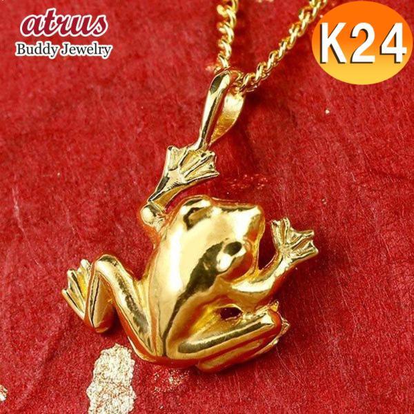 24金 ネックレス トップ メンズ カエル ゴールド 24K 純金 ペンダント k24 男性 蛙 かえる シンプル 送料無料