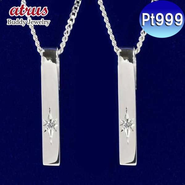 ペア ネックレス プラチナ ダイヤモンド 1粒 トップ バーネックレス ペアネックレス pt999 純プラチナ スター彫り プレート 人気 メンズ レディース 送料無料