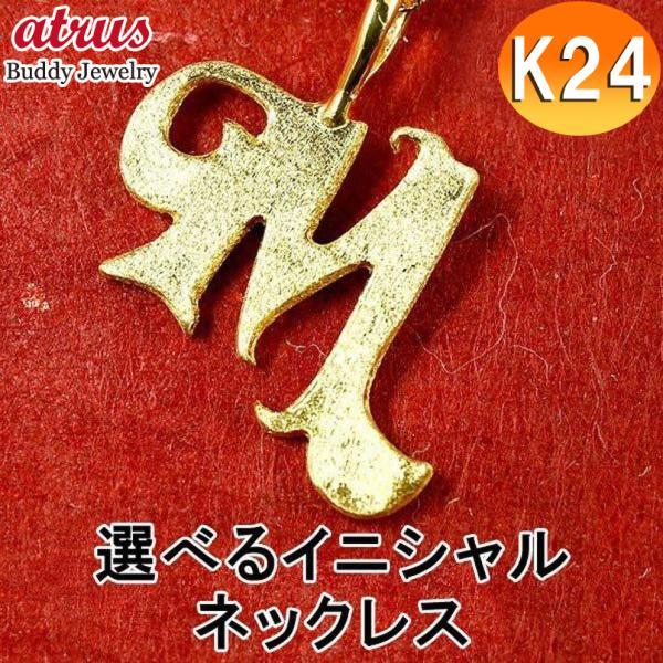24金 ネックレス トップ メンズ 純金 選べるイニシャル ゴールド チェーン スクリュー 24K アルファベット ペンダント ゴールド k24 男性用 送料無料