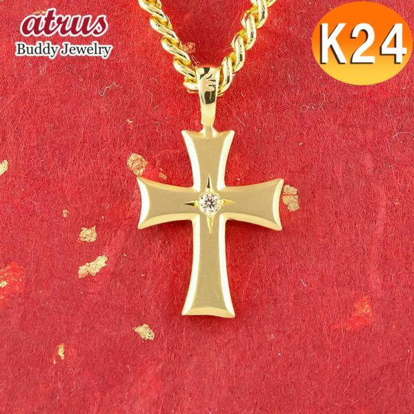 24金 ネックレス トップ メンズ 純金 ダイヤモンド クロス つや消し ペンダント 十字架 シンプル k24 男性 キヘイチェーン ダイヤ 一粒 送料無料