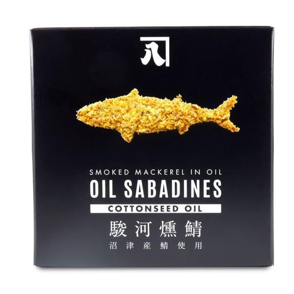オイルサバディン 駿河燻鯖 コットンシードオイル 綿実油 缶詰 静岡県 かねはち おつまみ ギフト プレゼント サバ缶 OIL SABADINES お試し あすつく