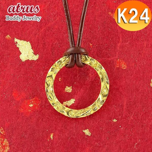 24金ネックレス トップ メンズ ハワイアンジュエリー 純金 ゴールド リング ペンダント k24 輪っか ダイヤモンドダスト 革ひも キーリング あすつく 送料無料