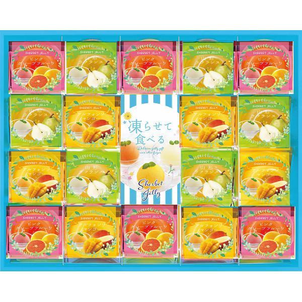 お中元 凍らせて食べるシャーベットゼリーギフト マンゴー ラフランス ピンクグレープフルーツ 贈答用 プレゼント ギフト 手土産 詰め合わせ あすつく