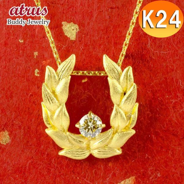 24金ネックレス 純金 馬蹄 月桂樹 イエローダイヤモンド 0.5ctUP メンズ ゴールド 24K イエローダイヤ 一粒 大粒 ペンダント ゴールド k24 男性 送料無料