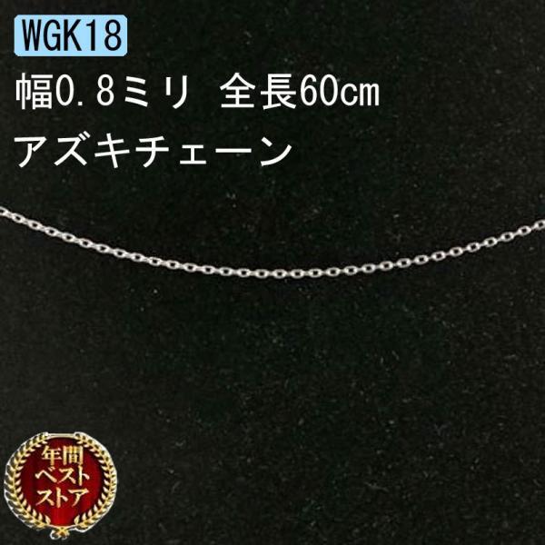 ネックレス メンズ 18金 ネックレス メンズ ロングネックレス ホワイトゴールドk18 アズキチェーン 60cm 18金 地金小豆 男性 シンプル 人気 送料無料