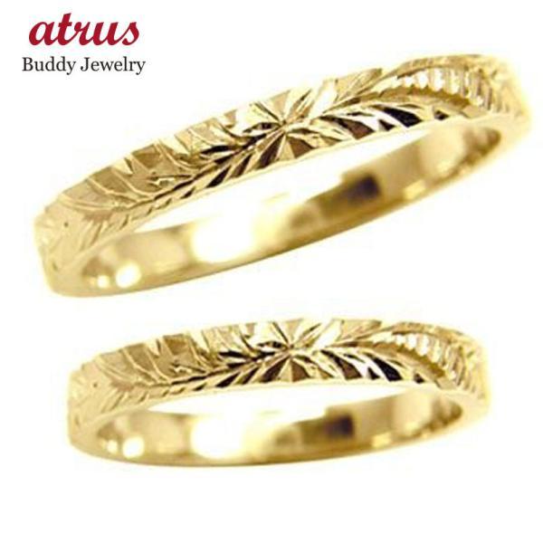 結婚指輪 ハワイアンペアリング イエローゴールドk10 2本セット 10金 ストレート カップル  プレゼント 女性 母の日