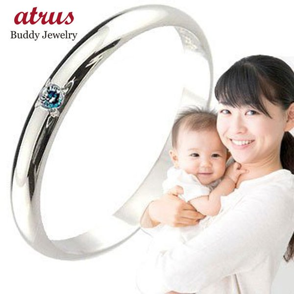 リング ゴールド ピンキーリング ブルーダイヤモンド 指輪 ホワイトゴールドk18 ママジュエリー 出産祝い 育児 ママデビュー 18金 ダイヤ 4月ストレート 2.3