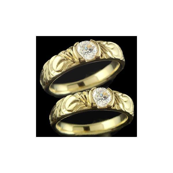 鑑定書付 ハワイアンジュエリー ペアリング ダイヤモンド 結婚指輪 マリッジリング イエローゴールドk18 一粒 大粒 SI 結婚式 ダイヤ 18金 ストレート カップル