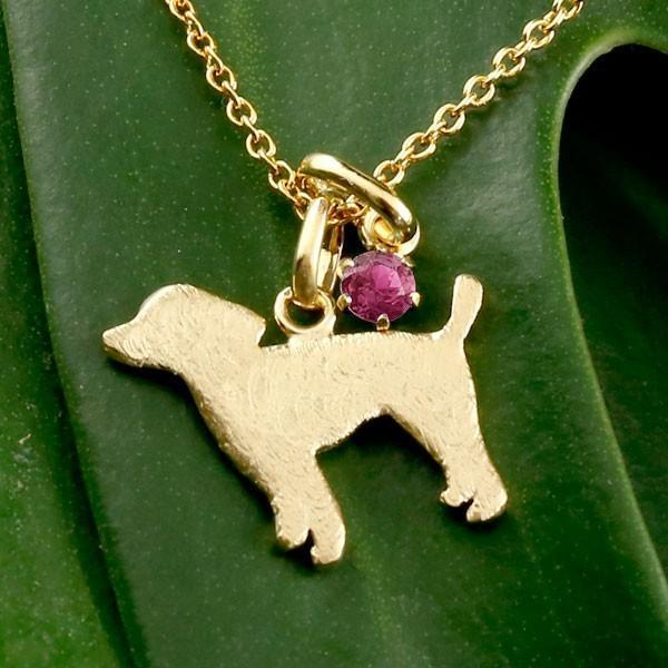 犬 ネックレス ルビー 一粒 ペンダント プードル トイプー イエローゴールドk18 18金 いぬ イヌ 犬モチーフ 7月誕生石 チェーン 人気 宝石 クリスマス 女性